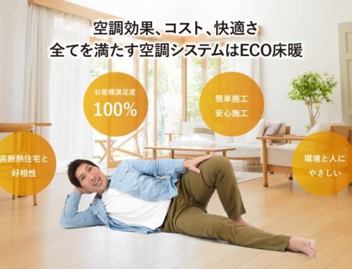 オンレイECO床暖システムのイメージキャラクターに就任しました!
